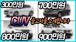 300만원 700만원 800만원 900만원대의 (SUV…