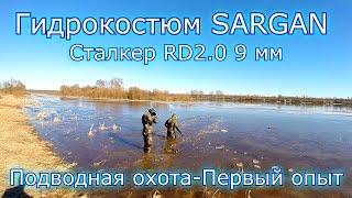 Гидрокостюм САРГАН Сталкер 9мм RD 2.0 Подводная охота Первый опыт(Это видео было снято в прошлом году, кода я только начинал знакомиться с подводной охотой и снаряжением...., 2016-11-30T13:49:13.000Z)