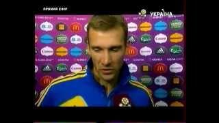 EURO 2012. Интервью А. Шевченко после матча Англия-Украина.