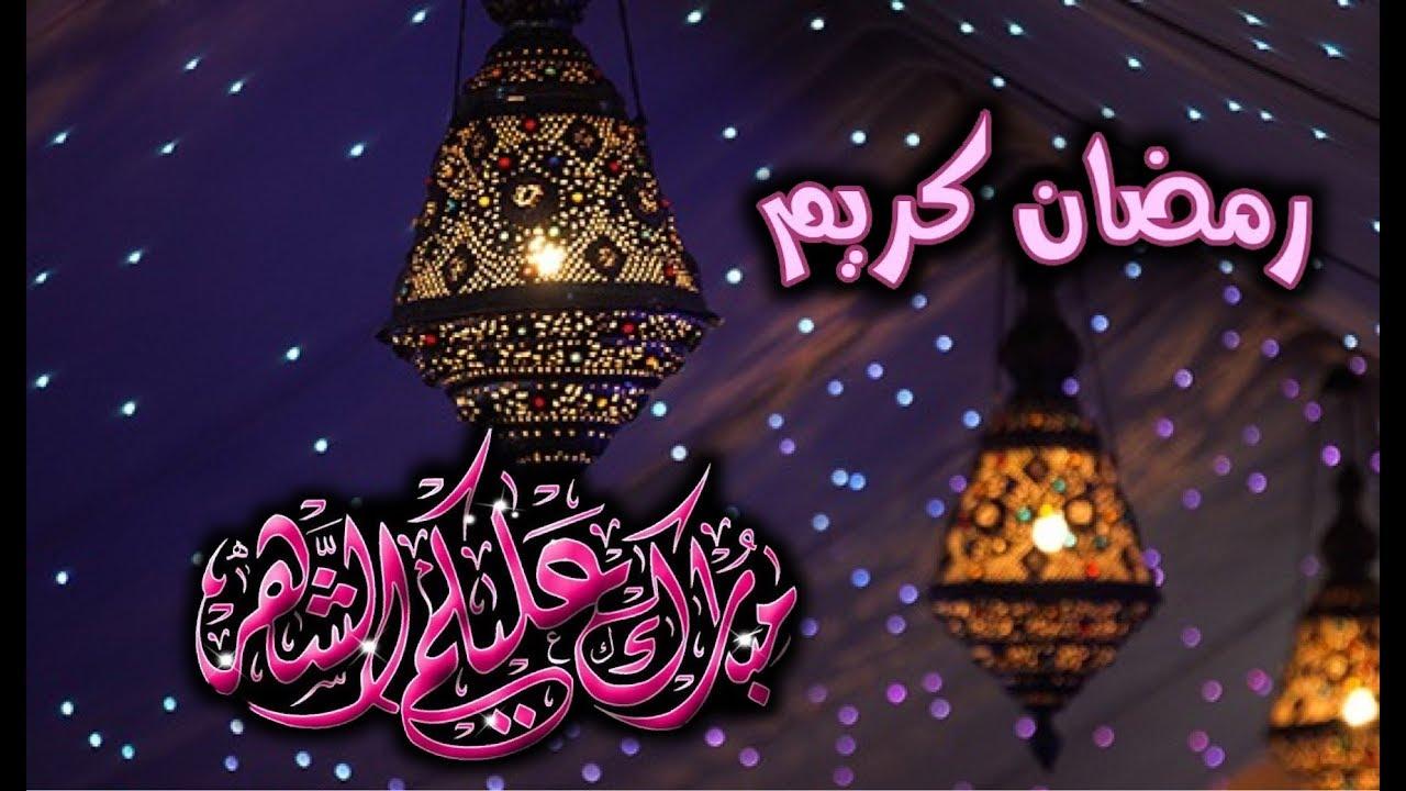 حالات رمضان كريم تهنئه رمضان لا الام حالات واتس اب عن رمضان اللهم بلغ امي رمضان انستاء Youtube