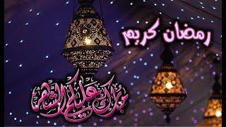 رمضان كريم تهنئه رمضان2019 اجمل حالات واتس اب تهاني رمضان اجمل فيديو عن رمضان لاتنسوى الاشتراك Youtube