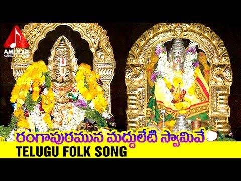 Lord Lakshmi Narashima Swamy Telugu Devotional Songs | Rangapuramuna Madduleti Swami Telugu Song