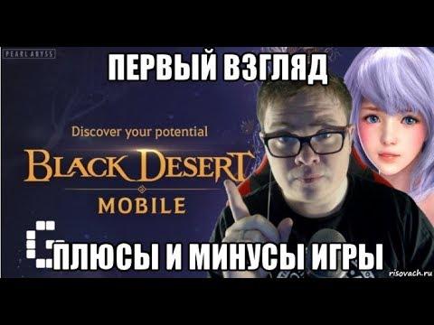 [Black Desert Mobile]