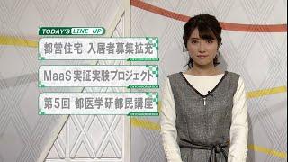 東京インフォメーション 2021年1月15日放送