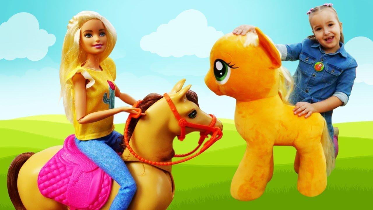 Песенка про лошадку Май Литл Пони. Барби и лошадка. Детские клипы онлайн