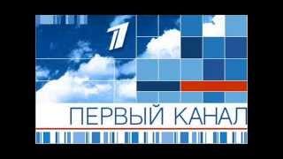 Первый канал, Первый канал. Официальный сайт. Новости. Премьеры