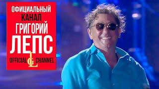 Григорий Лепс - Я счастливый (Full HD, Live 2017)