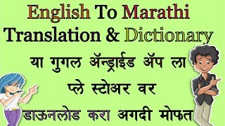 English To Marathi Translation |Dictionary |ConverterITyping|Online|Android App