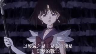 美少女戰士Crystal Sailor saturn Death Reborn Revolution