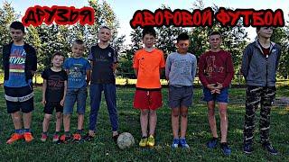 Дворовый футбол/Друзья vs Дворовой футбол