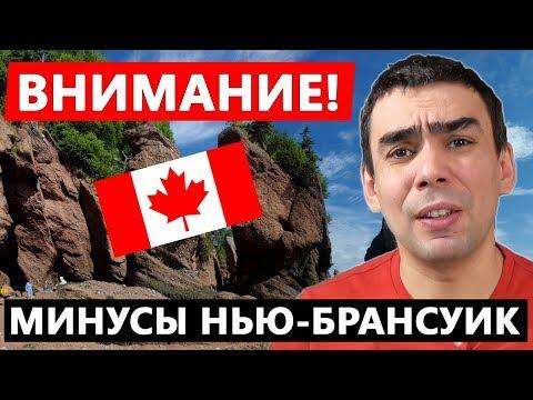 5 причин не ехать в Нью-Брансуик - иммиграция в Канаду