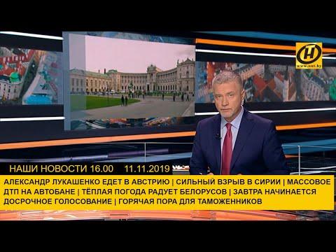 Наши новости ОНТ: Лукашенко едет в Австрию   Раритетные авто в костёле   Погода радует белорусов