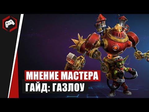 видео: МНЕНИЕ МАСТЕРА: «sormanov» (Гайд - Газлоу) | heroes of the storm