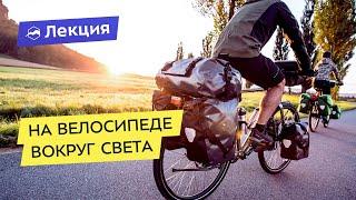На велосипеде вокруг света: тонкости и нюансы