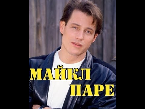 МОИ ЗВЁЗДЫ VHS  МАЙКЛ ПАРЕ