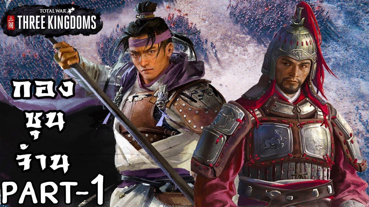 ขุนพลกำปั้นเหล็ก กองซุนจ้าน - Total War Three Kingdoms ไทย #1