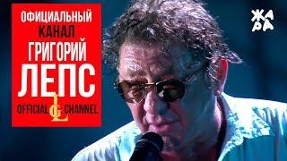 Григорий Лепс - Концерт музыкальный фестиваль ЖАРА, 2017