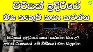 Public Speaking Anxiety - පිරිසක් ඉදිරියේ කතා කිරීමට ඇති බිය | Shanethya TV