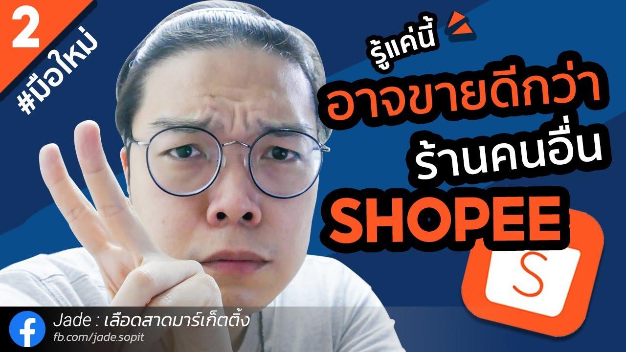 เริ่มทีหลังก็ขายดีได้ ถ้ารู้สิ่งนี้!? สอนขายของ Shopee 2021 แบบรู้เขา รู้เรา | Shopee Day 2