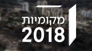 מקומיות 2018 | משדר מיוחד