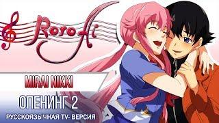 Dead END Mirai Nikki OP2 TV Russian Cover