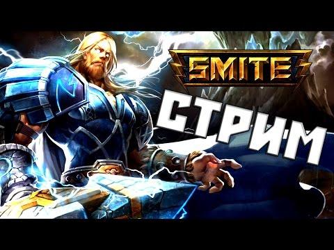 видео: Первый взляд | smite (Смайт) | Стрим