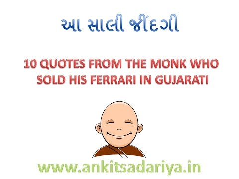 10 QUOTES FROM THE MONK WHO SOLD HIS FERRARI IN GUJARATI | aa sali