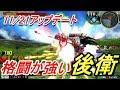 【EXVSMBON実況】格闘が強い後衛【ヴァサーゴ】 の動画、YouTube動画。