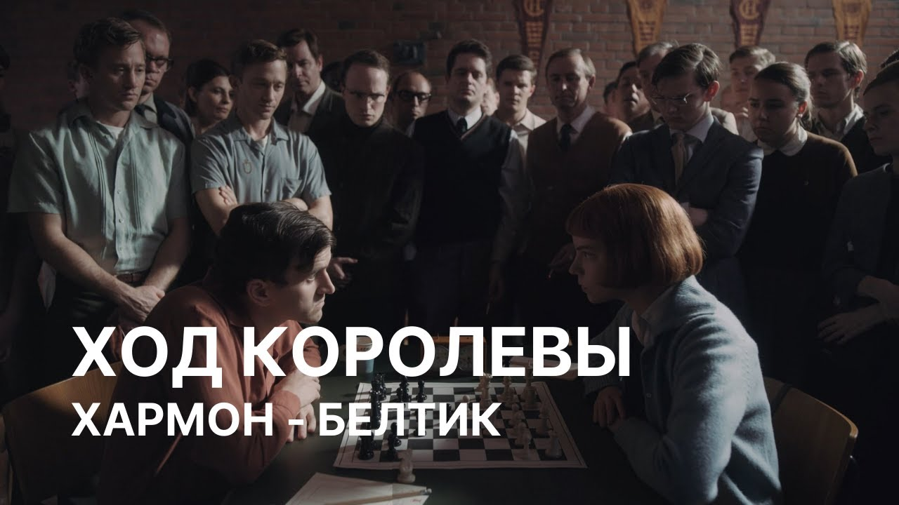 Сериал Ход королевы. Партия Хармон - Белтик