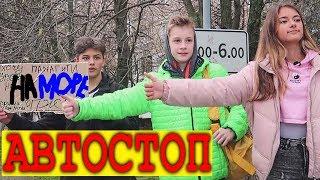 АвтостопоМ  на МОРЕ 🔥 Liza Nice сериал ДРУЗЬЯ
