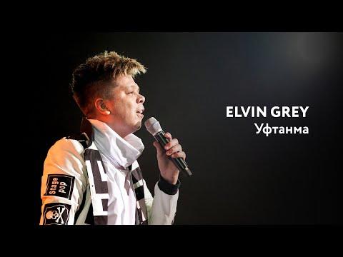 Elvin Grey — Уфтанма   «Музыкаль Сабантуй» — 2019 — Москва