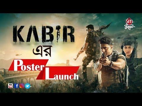 Kabir poster launch | Dev | Rukmini Maitra...