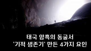 태국 암흑의 동굴서 '기적 생존기' 만든 4가지 요인