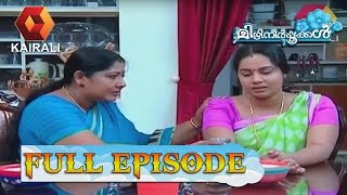 Mizhineerpookkal 09/11/16 TV Serial Full Episode