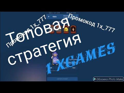 Выигрышная стратегия 1xgames// ставлю по 10000 в кекс 1xbet // поднял в 1xgames // поднял с 50р