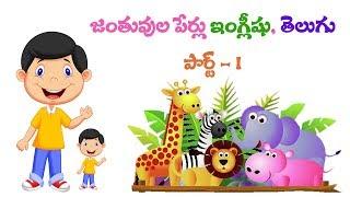 Animals Names Video English & Telugu for Kids Telugu English Part 1