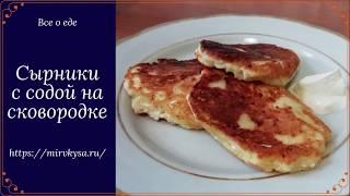 Классический рецепт сырников из творога на сковороде с содой