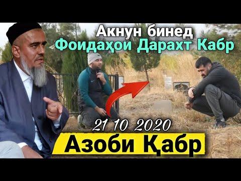 Домулло Абдурахим Азоби Кабр Акнун Бинед Фоидахои Дарахтои Кабра 2020