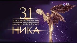 """Диана Арбенина на церемонии """"Ника"""""""