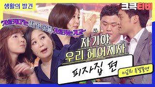 [크큭티비] 생활의발견 : 630회 준근씨 '육월'이 …