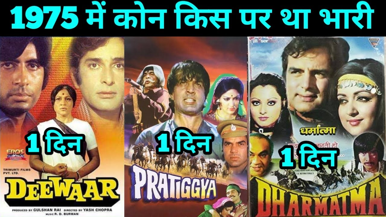 Download Pratiggya Vs Deewaar Vs Dharmatma 1975 Movie Opening Day Box Office Collection | किसने मारी थी बाज़ी
