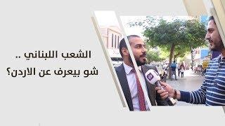 الشعب اللبناني .. شو بيعرف عن الاردن؟
