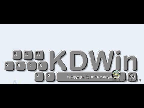 где и как скачать KDwin