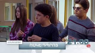 Ոսկե դպրոց, Սերիա 12, Հինգշաբթի 21:00 / Golden school / Voske dproc