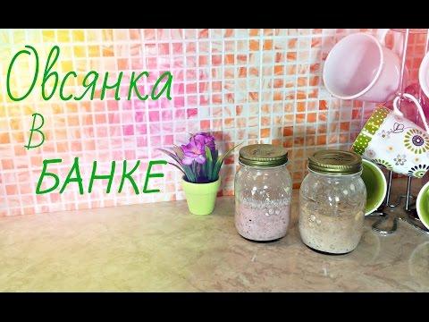 Рецепт : ОВСЯНКА В БАНКЕ . Ленивая овсянка . Диетический и вкусный завтрак II AlbiBlog