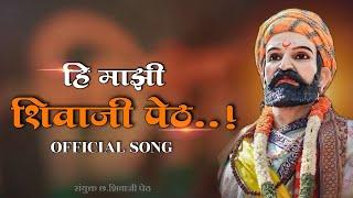 Hi Mazi Shivaji Peth Lyric Remix Song