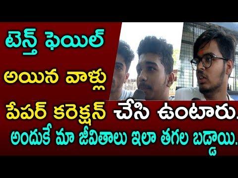 Inter Students Fires On Telangana Inter Board | Telangana Inter Results issue | Socialpost