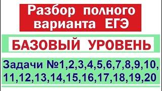 ЕГЭ по математике (базовый уровень)