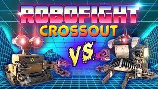 Crossout Robofight: МУСОРЩИК vs СТРАЖ ПОРЯДКА