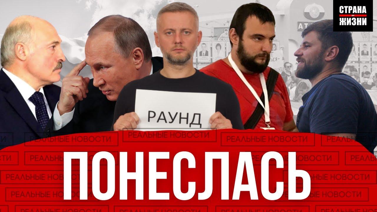 Забастовке быть или не быть / Медийные войны Минска и Москвы / Назревает конфликт на границе